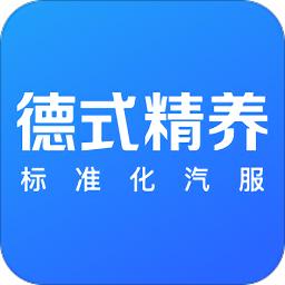 德式精养app下载_德式精养app最新版免费下载