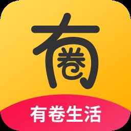 有卷生活app下载_有卷生活app最新版免费下载