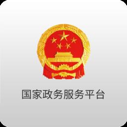 国家政务服务平台app健康码app下载_国家政务服务平台app健康码app最新版免费下载