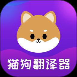宠物猫狗交流器app下载_宠物猫狗交流器app最新版免费下载