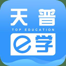 天普e学手机版appapp下载_天普e学手机版appapp最新版免费下载