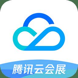 腾讯云会展客户端app下载_腾讯云会展客户端app最新版免费下载