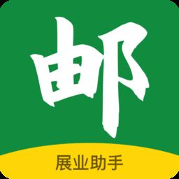 邮支付展业助手app下载_邮支付展业助手app最新版免费下载