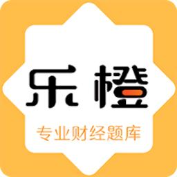 乐橙财经题库app下载_乐橙财经题库app最新版免费下载