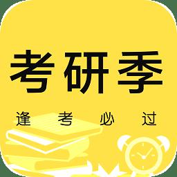 考研季app下载_考研季app最新版免费下载