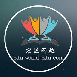 宏达网校app下载_宏达网校app最新版免费下载