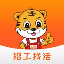土筑虎找活app下载_土筑虎找活app最新版免费下载