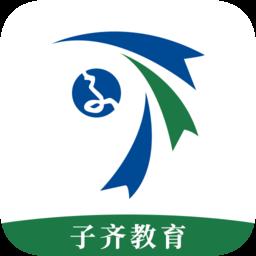 子齐教育appapp下载_子齐教育appapp最新版免费下载