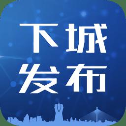 杭州下城发布app下载_杭州下城发布app最新版免费下载