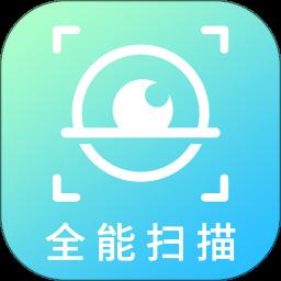 全能扫描大师app下载_全能扫描大师app最新版免费下载