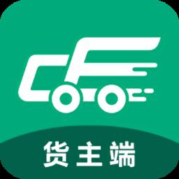 成丰货运货主版app下载_成丰货运货主版app最新版免费下载