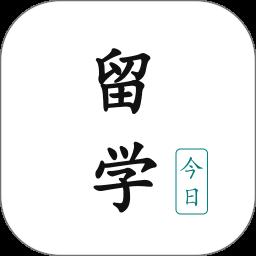 今日留学app下载_今日留学app最新版免费下载