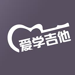爱学吉他教程appapp下载_爱学吉他教程appapp最新版免费下载