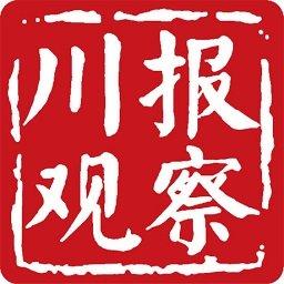 川报观察客户端app下载_川报观察客户端app最新版免费下载