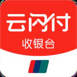中国银联云闪付收银台app下载_中国银联云闪付收银台app最新版免费下载