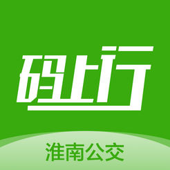 淮南码上行app下载_淮南码上行app最新版免费下载
