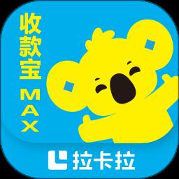 拉卡拉收款宝maxapp下载_拉卡拉收款宝maxapp最新版免费下载