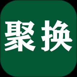 聚换易货联盟平台appapp下载_聚换易货联盟平台appapp最新版免费下载