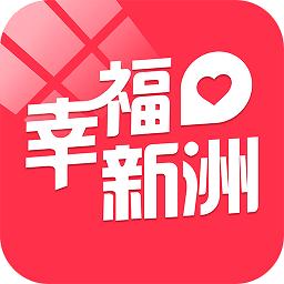 幸福新洲app下载_幸福新洲app最新版免费下载