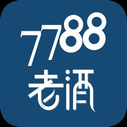 7788老酒收藏网app下载_7788老酒收藏网app最新版免费下载