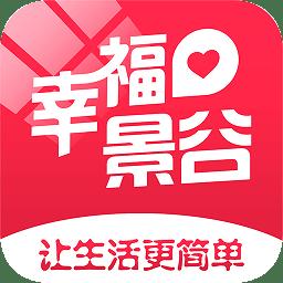 幸福景谷app下载_幸福景谷app最新版免费下载