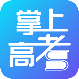 掌上高考(估分选大学)app下载_掌上高考(估分选大学)app最新版免费下载