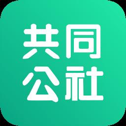 共同公社app下载_共同公社app最新版免费下载