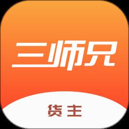 三师兄货主版app下载_三师兄货主版app最新版免费下载