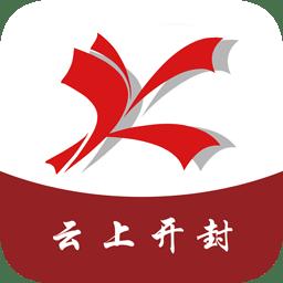 云上开封app下载_云上开封app最新版免费下载