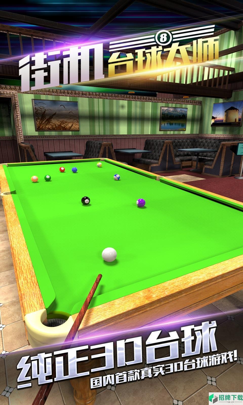 街机台球大师(3D斯诺克桌球)手游下载_街机台球大师(3D斯诺克桌球)手游最新版免费下载