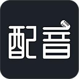 配音助理内购破解版app下载_配音助理内购破解版app最新版免费下载