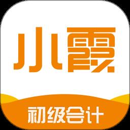 小霞初级会计题库软件app下载_小霞初级会计题库软件app最新版免费下载