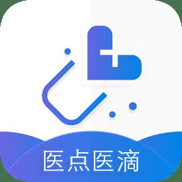 医点医滴app下载_医点医滴app最新版免费下载