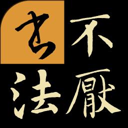 不厌书法最新版app下载_不厌书法最新版app最新版免费下载
