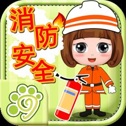 贝贝消防安全知识大全app下载_贝贝消防安全知识大全app最新版免费下载