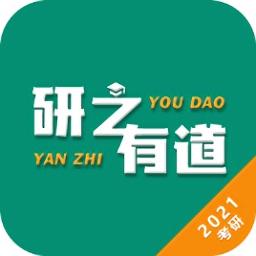 研之有道手机版app下载_研之有道手机版app最新版免费下载