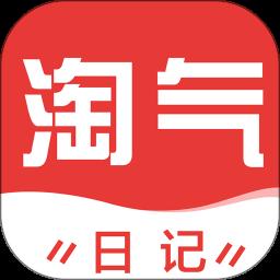 淘气日记app下载_淘气日记app最新版免费下载