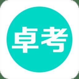 卓考网校app下载_卓考网校app最新版免费下载