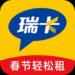 瑞卡租车网app下载_瑞卡租车网app最新版免费下载