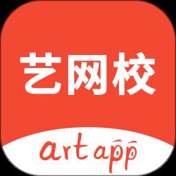 艺网校app下载_艺网校app最新版免费下载