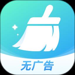 超级清理大师无广告版appapp下载_超级清理大师无广告版appapp最新版免费下载