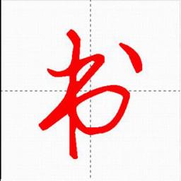 妙笔汉字书法app下载_妙笔汉字书法app最新版免费下载