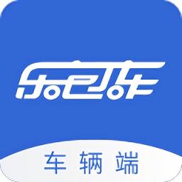 乐包车车辆端app下载_乐包车车辆端app最新版免费下载
