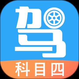 驾考助手科目四语音读题软件app下载_驾考助手科目四语音读题软件app最新版免费下载