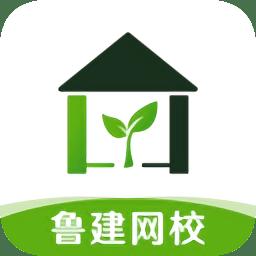 联大鲁建网校app下载_联大鲁建网校app最新版免费下载