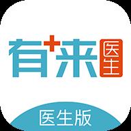 有来医生免费咨询app下载_有来医生免费咨询app最新版免费下载
