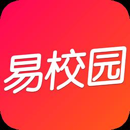 易校园平台app下载_易校园平台app最新版免费下载
