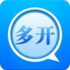 微信多开器app下载_微信多开器app最新版免费下载