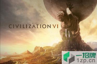 《文明6》手游正式推出安
