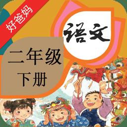 人教小学语文二年级下册appapp下载_人教小学语文二年级下册appapp最新版免费下载